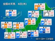 4日(木)の天気 東京含む東日本太平洋側で強い雨風に注意
