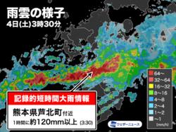 【記録的短時間大雨情報】熊本・芦北町で1時間に120mm超の猛烈な雨 道路冠水や土砂災害に警戒
