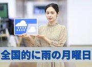 お天気キャスター解説 7月5日(月)の天気