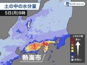 静岡県は少しの雨でも新たな土砂災害の発生に警戒を