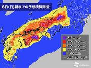 歴史的大雨の恐れ 8日(日)まで大雨災害に厳重警戒