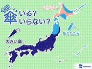 ひと目でわかる 今日の傘マップ  7月6日(金)