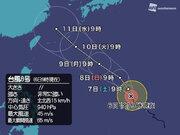 台風8号 非常に強い勢力に 週半ばに沖縄・奄美に接近の恐れ