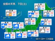 7日(土) 西日本は引き続き大雨に警戒