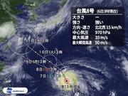 強い台風8号 来週には猛烈な勢力に発達 週中頃に沖縄接近も