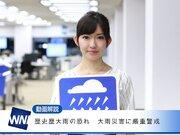 動画 7月6日(金) 朝のウェザーニュース・お天気キャスター解説