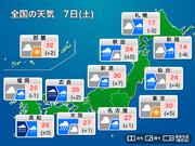 九州〜中部は大雨災害に最大限の警戒を 関東は戻り梅雨の週末に