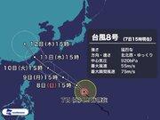 台風8号 猛烈な勢力を維持し10日頃に沖縄接近へ