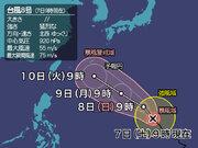 猛烈な台風8号 勢力を保って週明け沖縄接近の恐れ