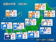 明日9日(木)の天気 再び九州などで大雨 土砂災害や河川氾濫に警戒を