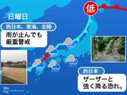 日曜も西日本は強雨のおそれ 大雨被害の拡大に警戒