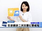 動画 あす7月9日(月)のウェザーニュース・お天気キャスター解説