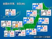 今日8日(水)の天気 西日本や東海は引き続き大雨警戒 関東も梅雨空
