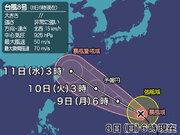 台風8号 猛烈な勢力で来週半ばに沖縄接近へ