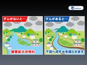 増水の川にダムから放流 歴史的大雨は治水能力を超えた