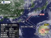 台風8号 再び猛烈な勢力に 10日(火)にも沖縄・先島諸島に接近のおそれ