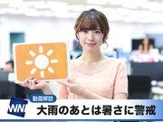 動画 7月9日(月) 朝のウェザーニュース・お天気キャスター解説