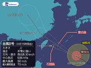 沖縄に迫る台風8号、明日には先島諸島へ