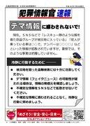 豪雨災害に乗じた「デマ情報に惑わされないで!」広島県警が注意喚起 SNSで拡散の「レスキュー隊の服を着た窃盗団」は事実確認できず