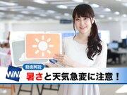 動画 あす7月10日(火)のウェザーニュース・お天気キャスター解説