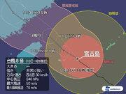 非常に強い台風8号 宮古島に最接近 最大風速50m/sで直撃