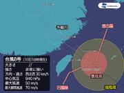 非常に強い台風8号 吹き返しの風に厳重な警戒を
