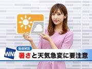 動画 あす7月11日(水)のウェザーニュース・お天気キャスター解説