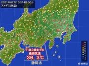 静岡市で36台と体温並みに 東京都心含め関東や東海で今年一番の暑さ