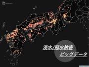 西日本豪雨の被害 水害危険エリアの80%を占める広域で発生か