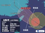 台風8号、今日10日(火)午後に沖縄・先島諸島直撃