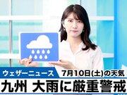 お天気キャスター解説 7月10日(土)の天気