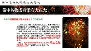 300年以上続く岡山の「成羽愛宕大花火」が中止 豪雨で市内や花火会場に被害