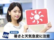 動画 7月11日(水) 朝のウェザーニュース・お天気キャスター解説