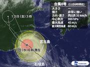台風8号 今日11日(水)いっぱいは高波注意