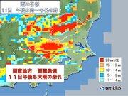 関東地方 10日夕方から非常に激しい雨 11日の午後も大雨の恐れ