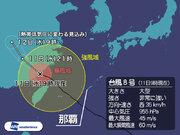 大型で非常に強い台風8号 夕方まで強風に注意