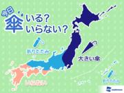 ひと目でわかる傘マップ  7月12日(金)