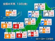 13日(金)は西日本・東日本は猛烈な暑さに 熱中症に厳重警戒