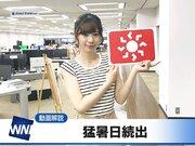 動画 7月13日(金) 朝のウェザーニュース・お天気キャスター解説