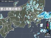 関東甲信 所々に雷雲 夜遅くにかけて局地的に非常に激しい雨 大雨の恐れ