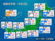 今日14日(日)の天気 九州南部は大雨注意 関東は朝まで