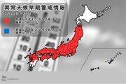 西日本から東北で高温警戒 猛暑は7月いっぱい継続か