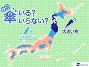 ひと目でわかる傘マップ  7月17日(火)