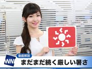 動画 7月18日(水)朝のウェザーニュース・お天気キャスター解説