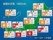今日18日(水)も40℃に迫る危険な暑さ続く