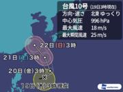 台風10号 21日(土)頃 沖縄に接近