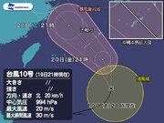 台風10号 土曜日に沖縄直撃の恐れ 沖縄本島や奄美では暴風雨に要警戒
