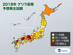 画像:【ゲリラ豪雨】8月中旬にかけ集中 大阪や福岡は200回以上の予想