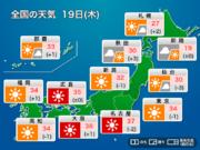 19日(木)も危険な暑さ続く 天気の急変にも注意を
