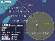 台風10号 沖縄本島と奄美の一部が強風域に 21日(土)朝、沖縄本島に直撃へ